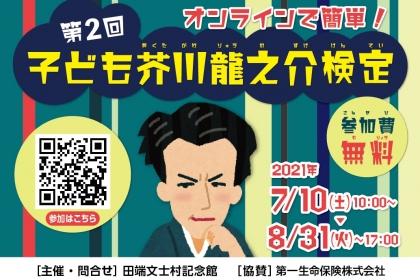 210531_CA514_田端文士村記念館_子ども芥川検定2nd_A7_omote_04