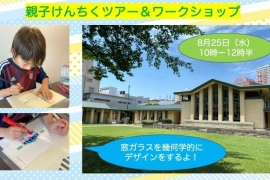 AP210825_jiyugakuen_oyako