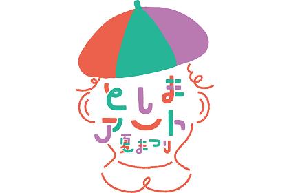 toshima_logo_2021_420-280