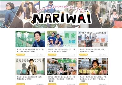 NARIWAI_R
