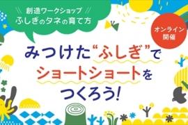 fushiginotane_banner3_R